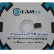 Чип транспондер 4D ID-69 (YAMAHA)