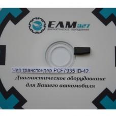 Чип транспондер PCF7935 ID-42
