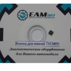 Кнопка для ключей TVCM09