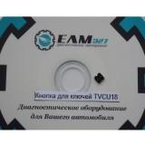 Кнопка для ключей TVCU18