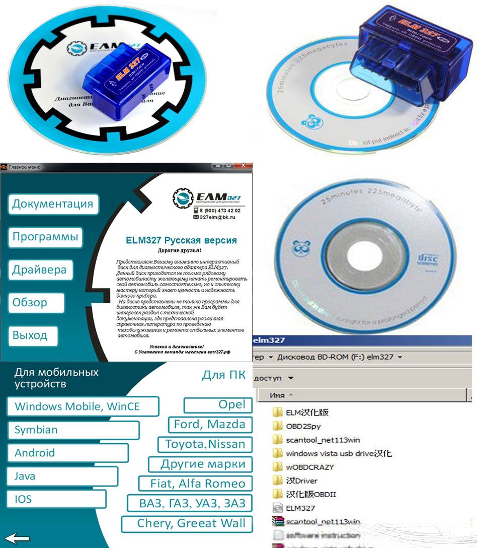 фирменный диск к адаптеру elm327