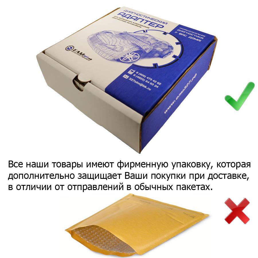 фирменная упаковка компании елм327.рф