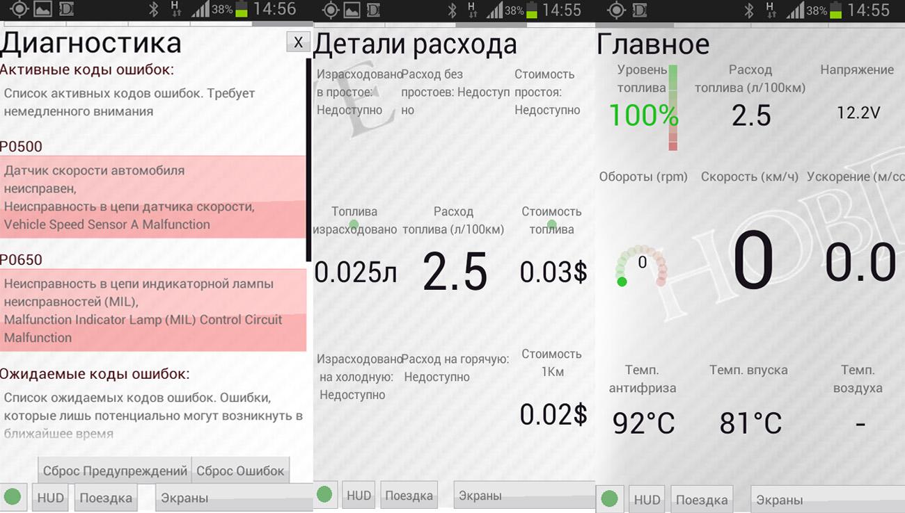 hobdraiv - Фишка для диагностики авто