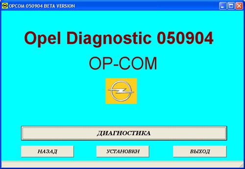 программа на компьютер для диагностики автомобилей ваз