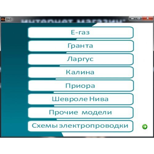 Программы для диагностики авто на русском скачать бесплатно