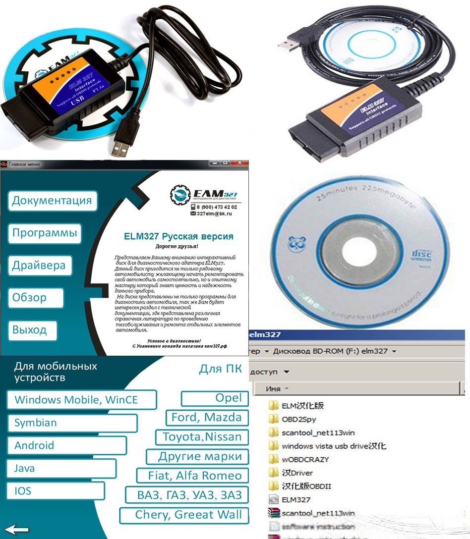 фирменный диск для elm327