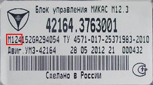 Модуль предназначен для чтения-записи  EEPROM ЭБУ Mикас-12.3 M124