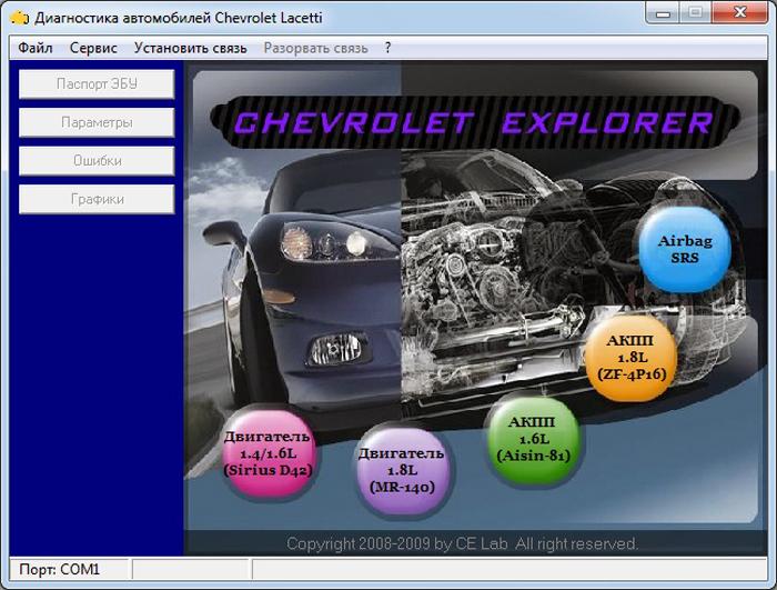 ChevroletExplorer